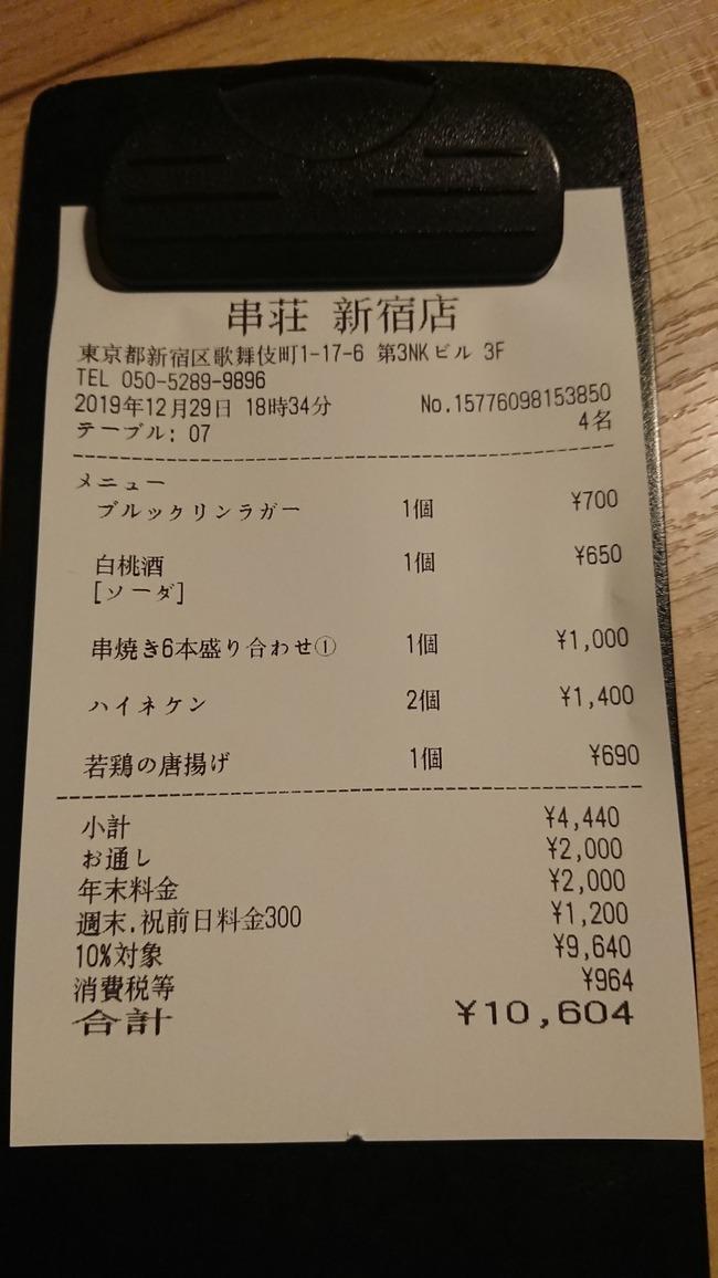 居酒屋 ボッタクリ お通し 年末料金 串荘 新宿に関連した画像-02