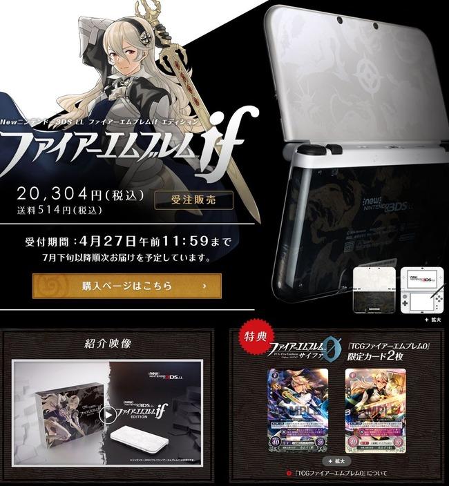 任天堂 New3DSLL 3DS スーパーファミコン ファイアーエムブレムif 受注 に関連した画像-04