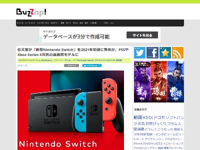 任天堂 Nintendo Switch スイッチ 新型 2021 ハイエンドに関連した画像-02