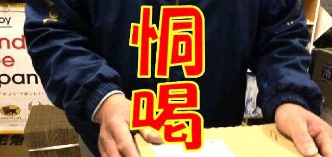クズ ユーチューバー チェーンソー ヤマト運輸 襲撃 恫喝 全世界配信 に関連した画像-03
