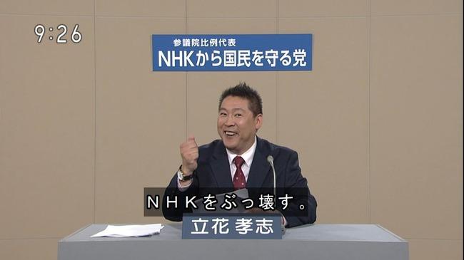 【放送事故】「NHKから国民を守る党」がNHKで政見放送!もう完全にアウトな事言ってるんだけどwwww