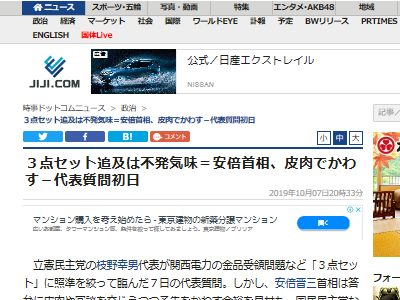 安倍首相 枝野幸男 自由民主党 立憲民主党に関連した画像-02