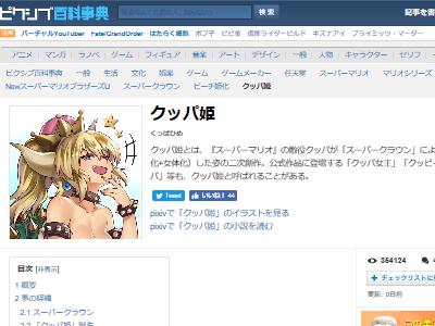 任天堂 クッパ姫 署名に関連した画像-03