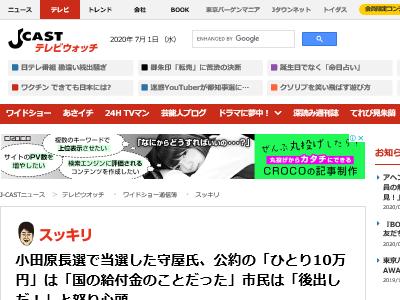 小田原市長 選挙 公約 嘘 10万円 後出しに関連した画像-02