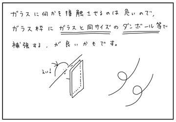 養生テープ 台風に関連した画像-07