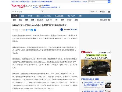 NHK テレビ ネット配信 来年 受信料に関連した画像-02