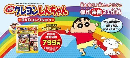 クレヨンしんちゃん DVDコレクション デアゴスティーニ 創刊号 半額 映画 劇場版に関連した画像-01