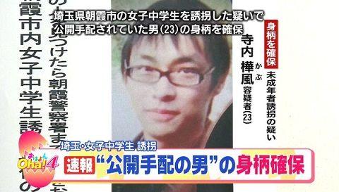 誘拐 女子中学生 埼玉県 朝霞市 千葉大学 卒業取り消しに関連した画像-01