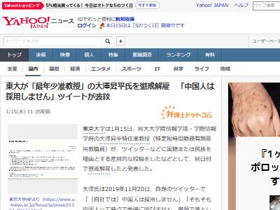 東大 大澤昇平 特任准教授 懲戒解雇 差別 中国に関連した画像-02