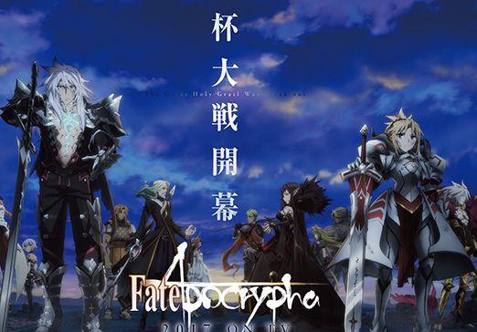 夏アニメ Fate フェイト アポクリファ Apocrypha 連続2クール 2クールに関連した画像-01