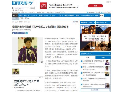 東京オリンピック 小池百合子 知事 北半球に関連した画像-02