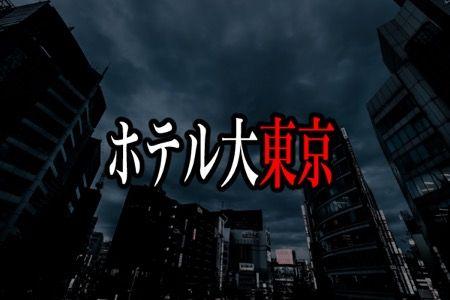おめぇ東京じゃねぇだろ! ランキングに関連した画像-05