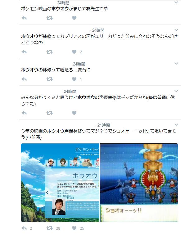 ポケモン 声優 林修 デマ ツイッター 拡散 なんJ コラに関連した画像-05