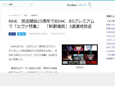 新世紀エヴァンゲリオン 新劇場版 NHK BSに関連した画像-02