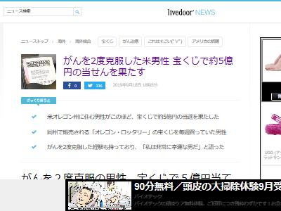 がん 克服 男性 宝くじ 5億円に関連した画像-02