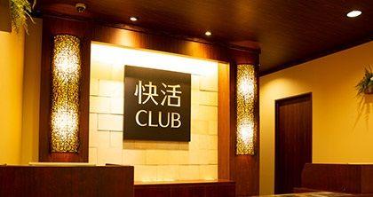 ネカフェ「快活クラブ」さん、あまりにも神すぎるサービスを始めてしまう!○○が無料で食べ放題に!!!