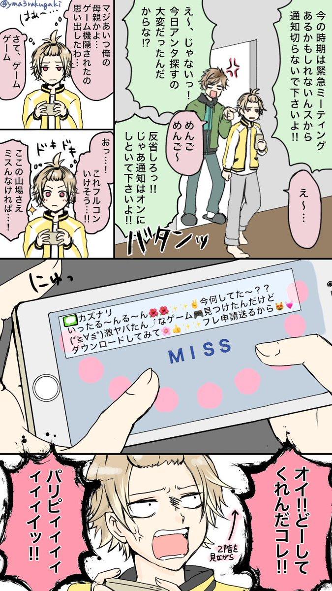 音ゲー スマホ 漫画に関連した画像-02