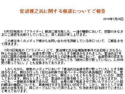 宮迫博之 吉本興業 契約解消 金塊強奪事件に関連した画像-02