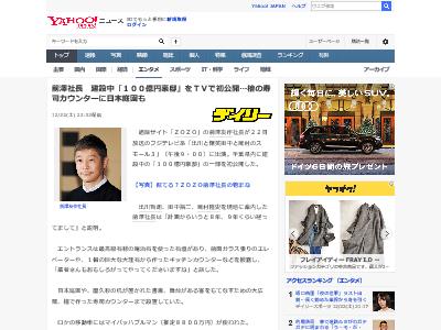 ZOZOTOWN 前澤社長 100億円 豪邸 建設中 初公開に関連した画像-02