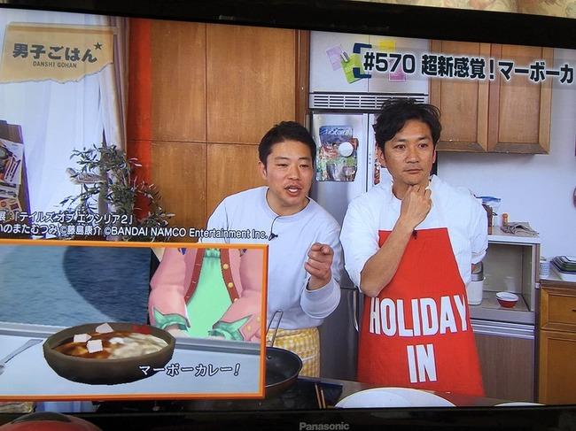 テレビ東京 男子ごはん テイルズオブ マーボーカレー レシピに関連した画像-03