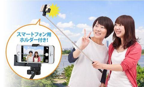 自撮り棒 JR西日本 駅 使用禁止 感電に関連した画像-01