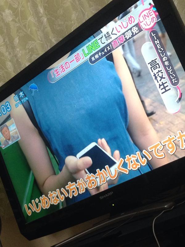 女子中高生 LINE いじめに関連した画像-06