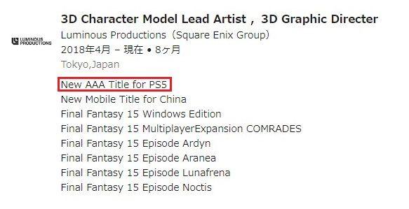 ルミナスプロダクションズ PS5 AAAタイトルに関連した画像-03
