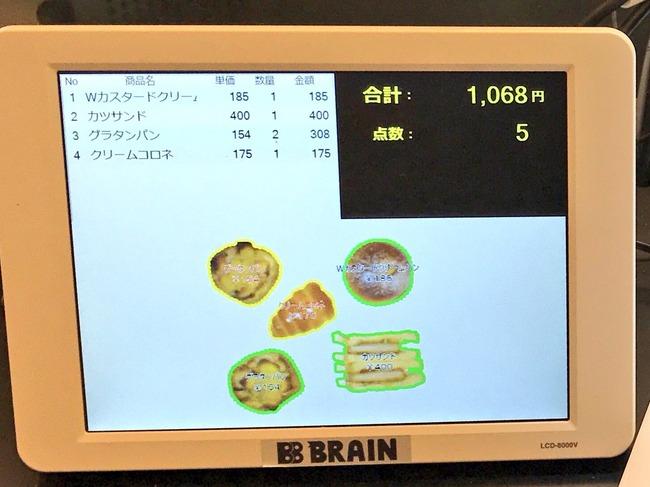 パン屋 レジ 画像認識に関連した画像-03