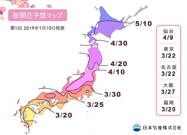 桜 開花 予想 全国に関連した画像-03