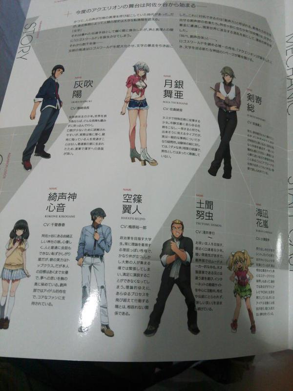 アクエリオン ロゴス 舞台化 OVAに関連した画像-03