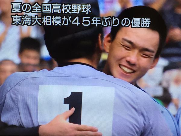 甲子園 決勝 優勝 東海大相模 仙台育英に関連した画像-01