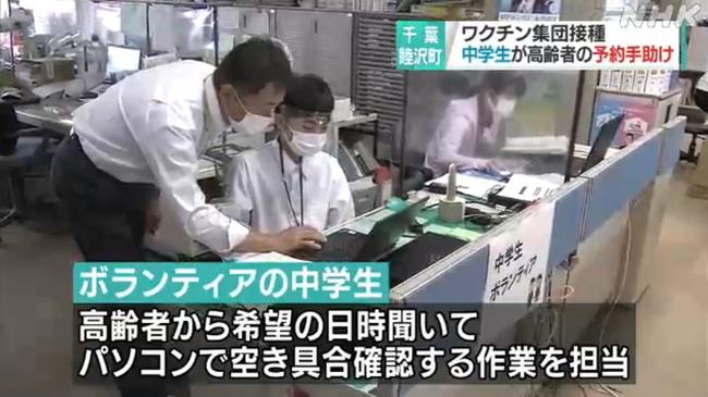 千葉県 中学生 ワクチン 接種 予約 ボランティアに関連した画像-01