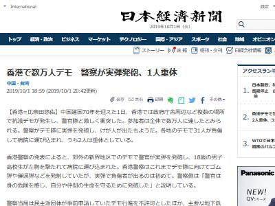 香港デモ 香港警察 実弾 発砲に関連した画像-02