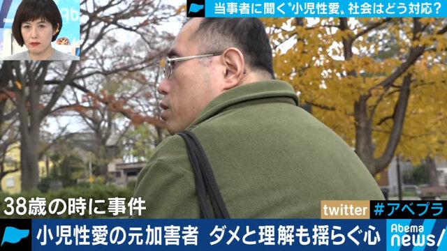 AbemaTV AbemaPrime 性犯罪者 実名 顔出し 批判 炎上に関連した画像-09