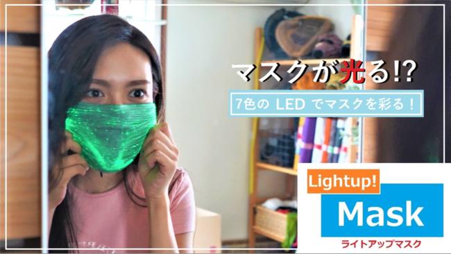 LEDライトアップマスクに関連した画像-03