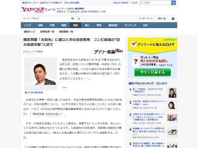 爆笑問題 太田光 裏口入学 日大芸術学部 指定暴力団 日大 に関連した画像-02