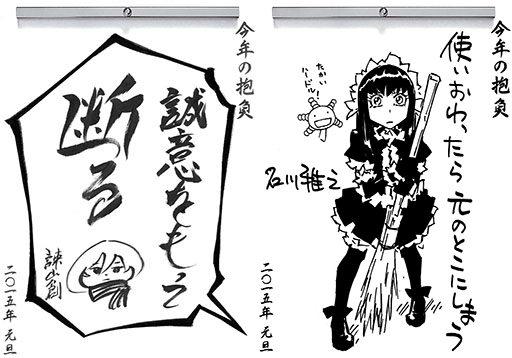 漫画家 書き初めに関連した画像-01