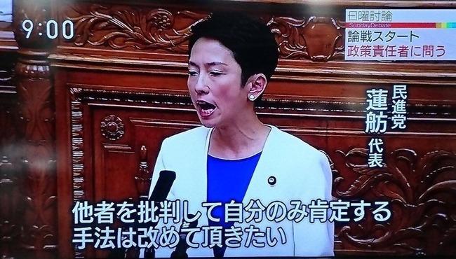 蓮舫 日本マザーズ協会 ベストマザー賞に関連した画像-01