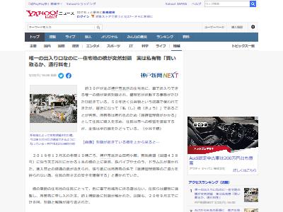 橋 私有物 兵庫 封鎖 紛争に関連した画像-02