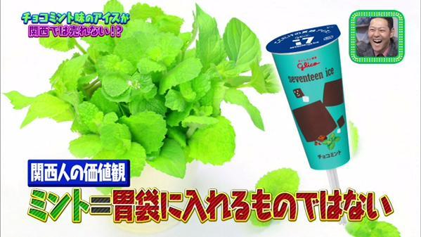 関西人 チョコミントに関連した画像-01