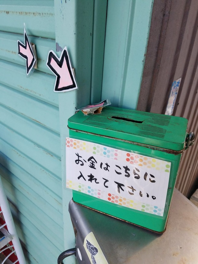 錬金術 リサイクル 食器 無人販売に関連した画像-03