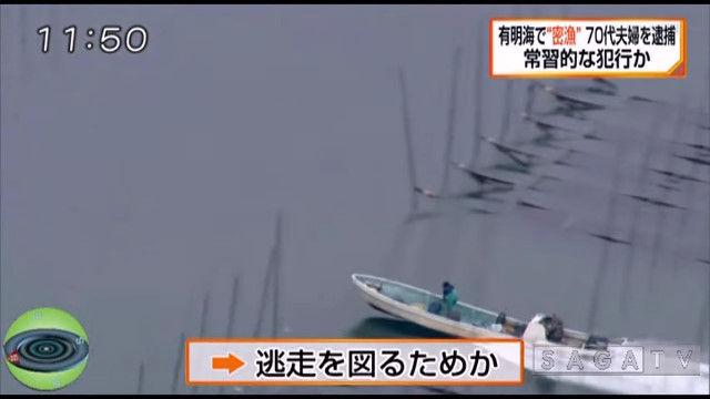 有明海 密漁 70代 夫婦 通常の3倍 船外機 逃走に関連した画像-06