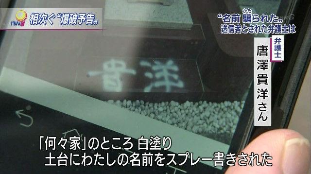 唐澤貴洋 NHKに関連した画像-10