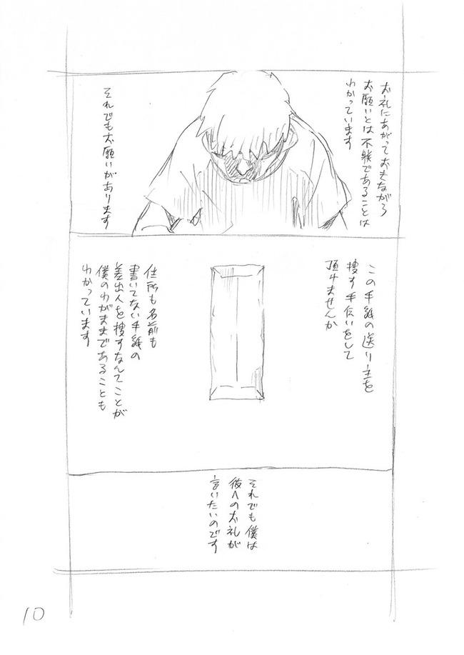 ブリーチ 久保帯人 手紙 送り主に関連した画像-11