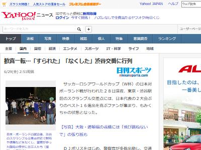 渋谷 警察 サッカー W杯に関連した画像-02