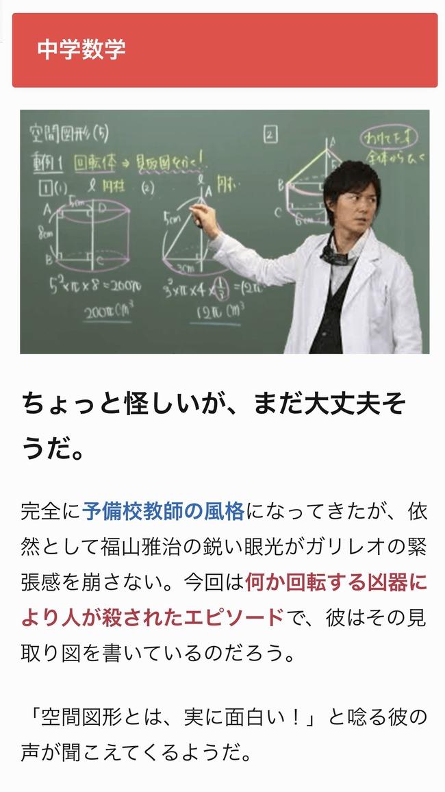 ガリレオ ドラマ 福山雅治 数式 算数 数学に関連した画像-03