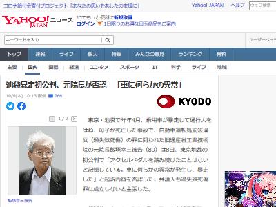 飯塚幸三 池袋暴走 上級国民 初公判 否認 死亡事故に関連した画像-02