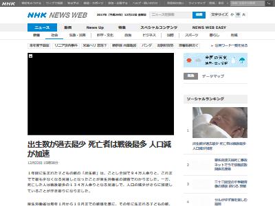 出生数 死亡者数 日本に関連した画像-02