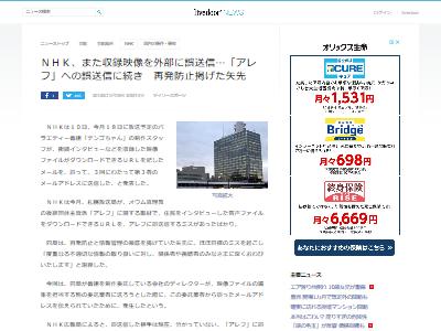 NHKメール誤送信再びに関連した画像-02