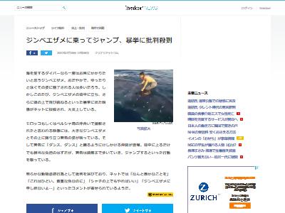 ジンベエザメ ジャンプ 非難殺到に関連した画像-02